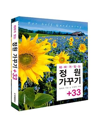 단행본 [테마가 있는 정원가꾸기+33]