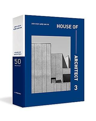 단행본 [HOUSE OF ARCHITECT 3]